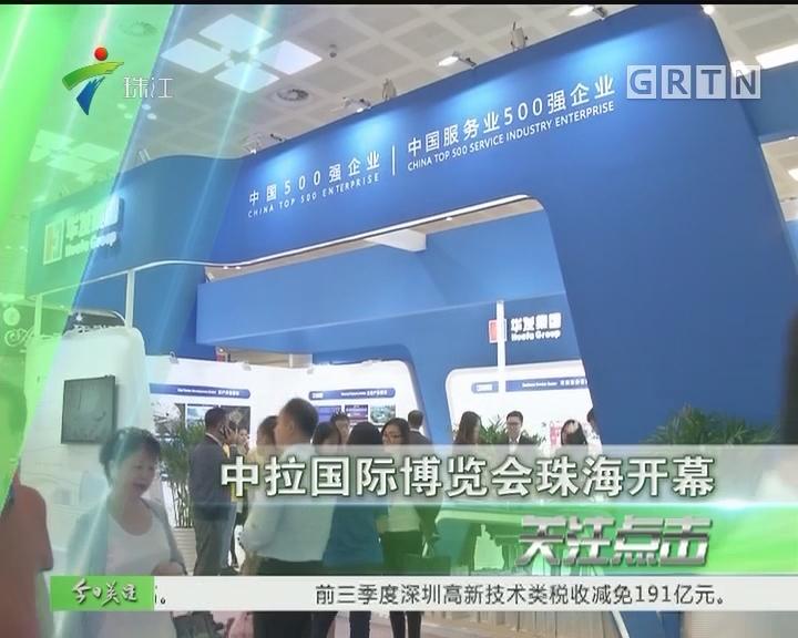 中拉国际博览会珠海开幕