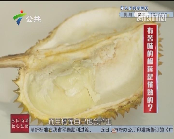 [2017-11-20]生活调查团:有苦味的榴莲是催熟的?