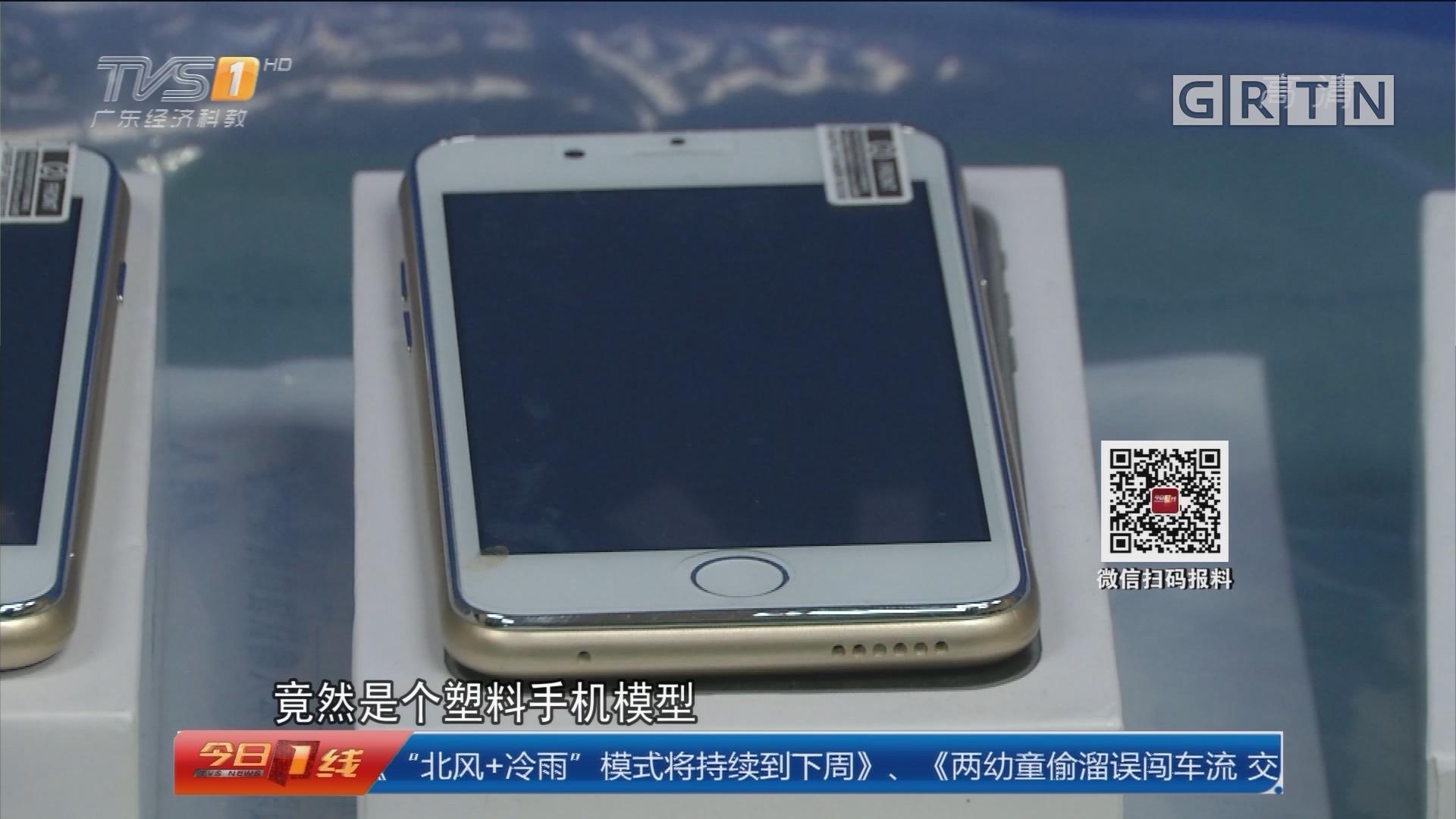 广州:网上抢购iphone7只需1870?骗局!