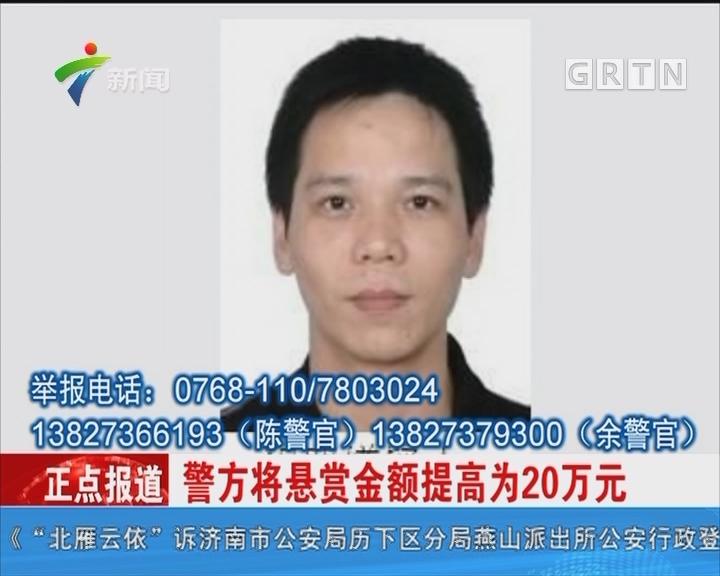 """潮州:""""3死6伤枪案""""后续 警方将悬赏金提高为20万元"""