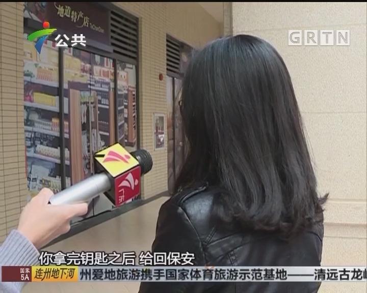 韶关:小区快递频频失踪 一月丢超十件