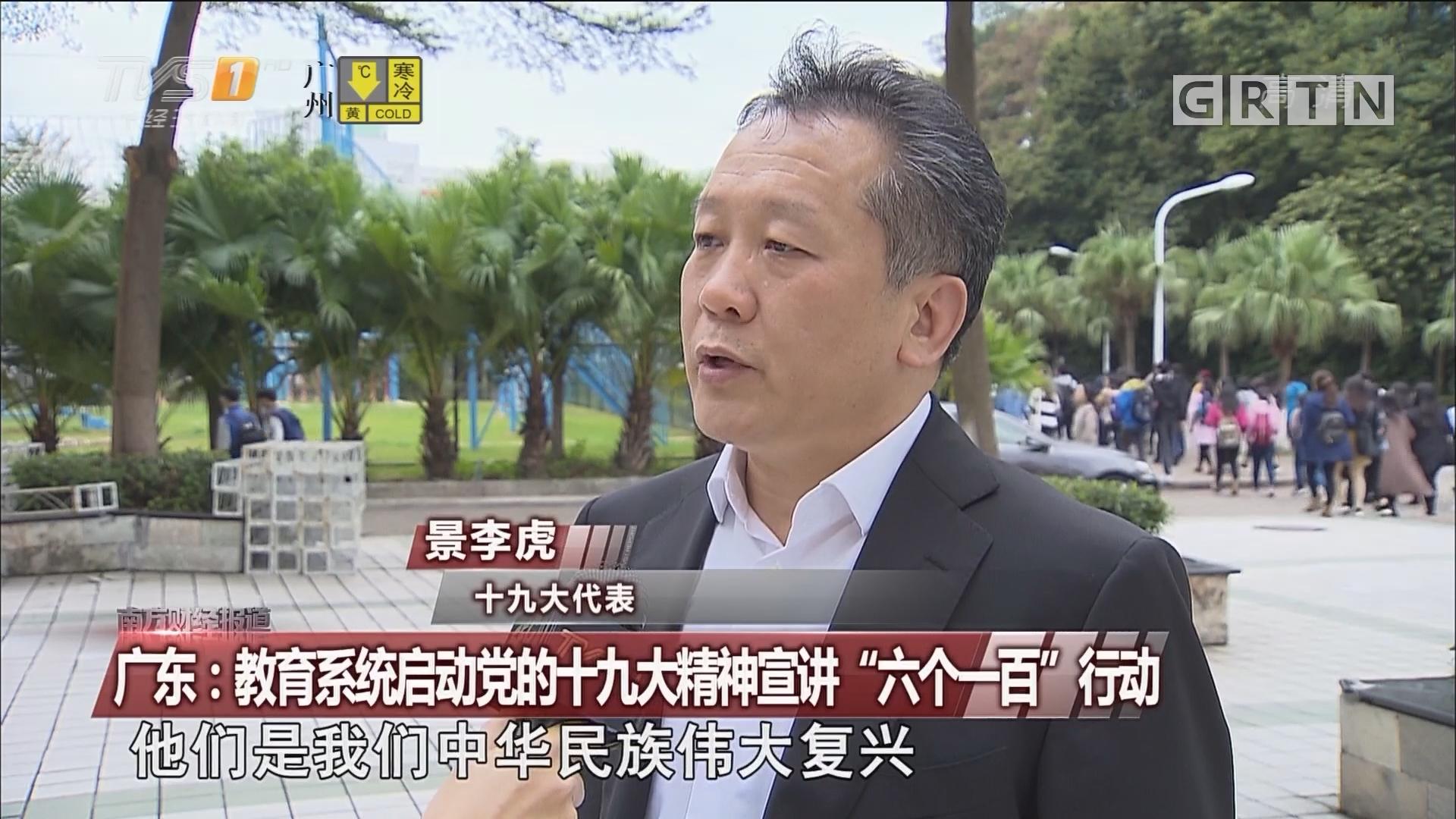 """广东:教育系统启动党的十九大精神宣讲""""六个一百""""行动"""