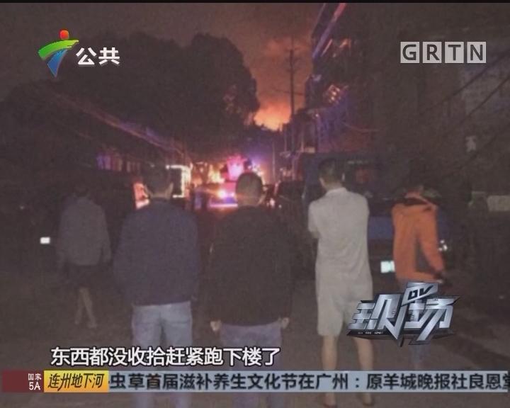 城中村民居起火 消防安全敲警钟