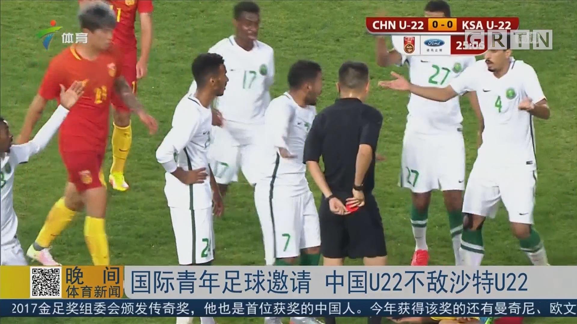 国际青年足球邀请 中国U22不敌沙特U22