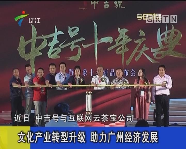 文化产业转型升级 助力广州经济发展