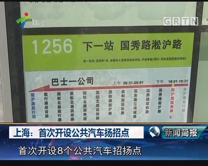 上海:首次开设公共汽车扬招点