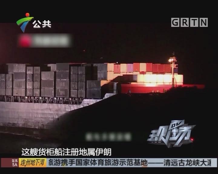 开往深圳货柜船撞无人岛 28名船员安全