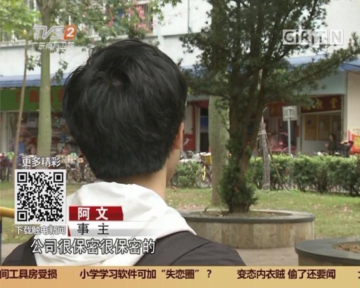 广州天河:刷单陷阱多!离职后遭短信轰炸