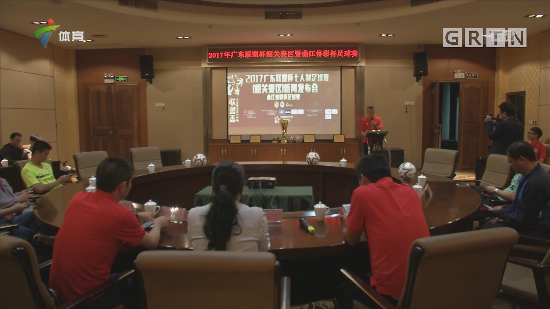 广东联盟杯韶关赛区启动