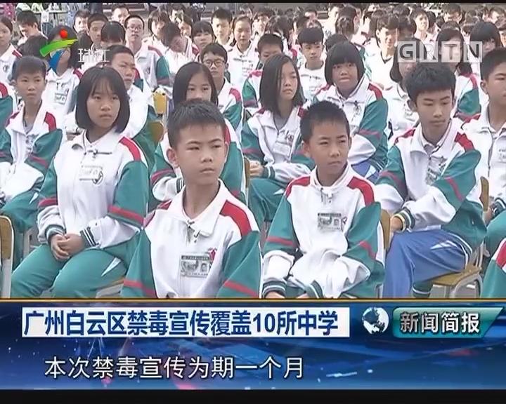 广州白云区禁毒宣传覆盖10所中学