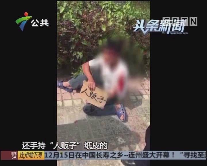 街坊报料:女童被陌生男子带走 村民及时拦下