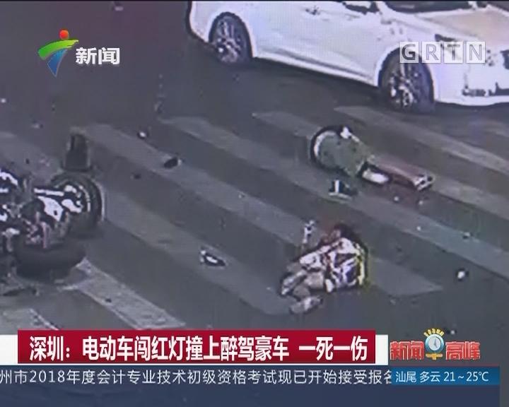 深圳:电动车闯红灯撞上醉驾豪车 一死一伤