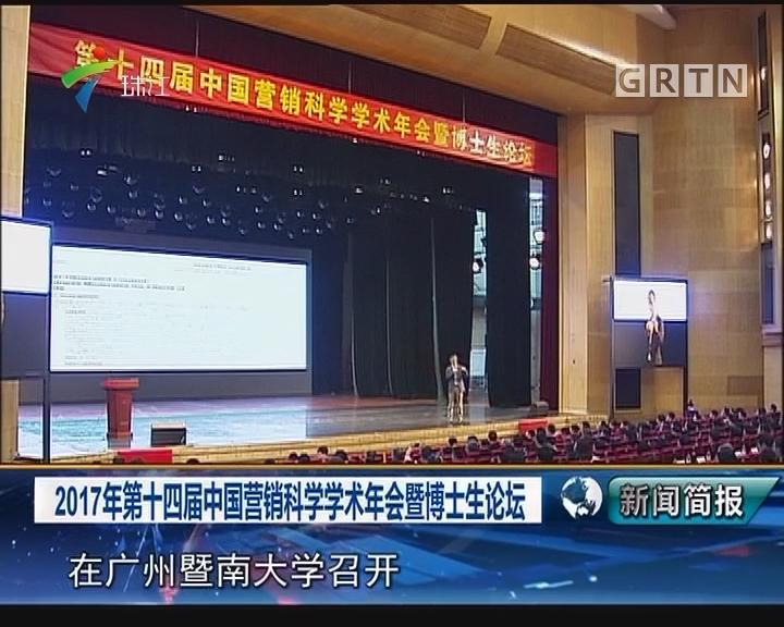 2017年第十四届中国营销科学学术年会暨博士生论坛