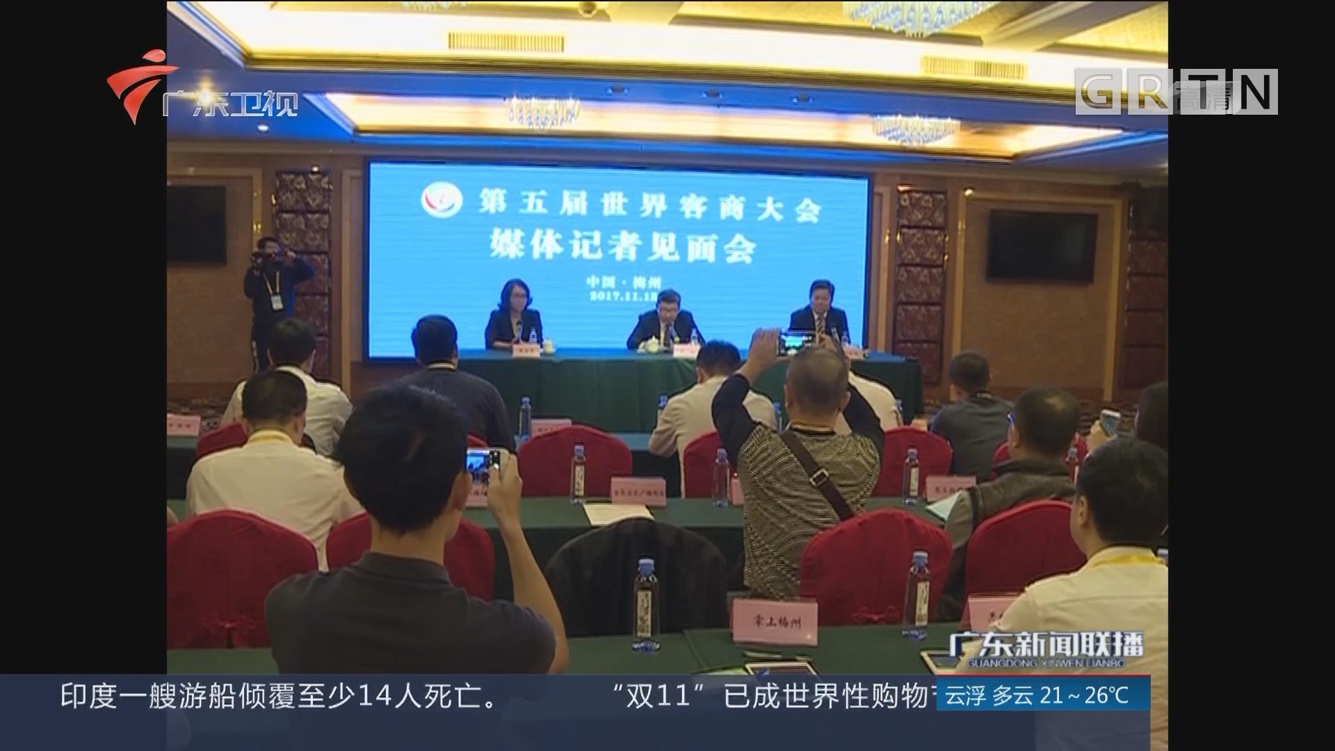 第五届世界客商大会11月13日至15日在梅州举行