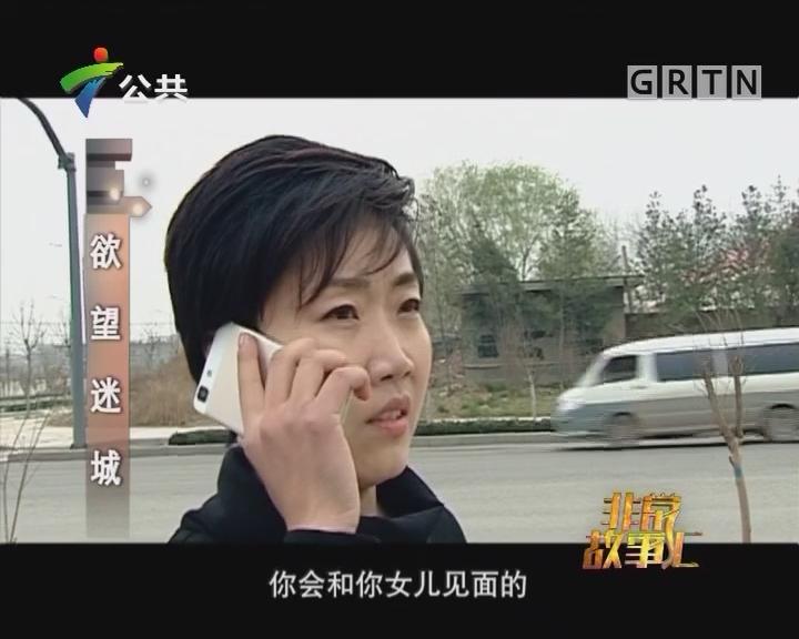 [2017-11-03]非常故事汇:欲望迷城