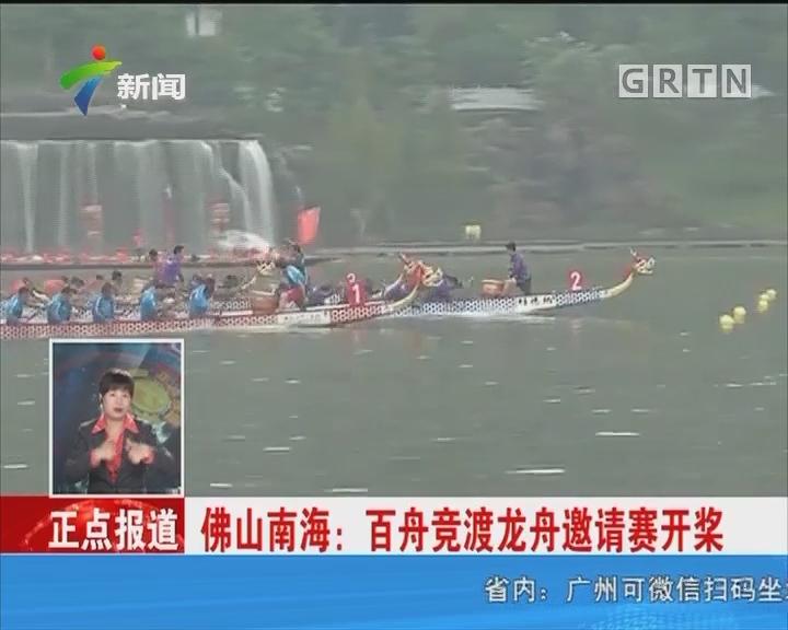 佛山南海:百舟竞渡龙舟邀请赛开桨