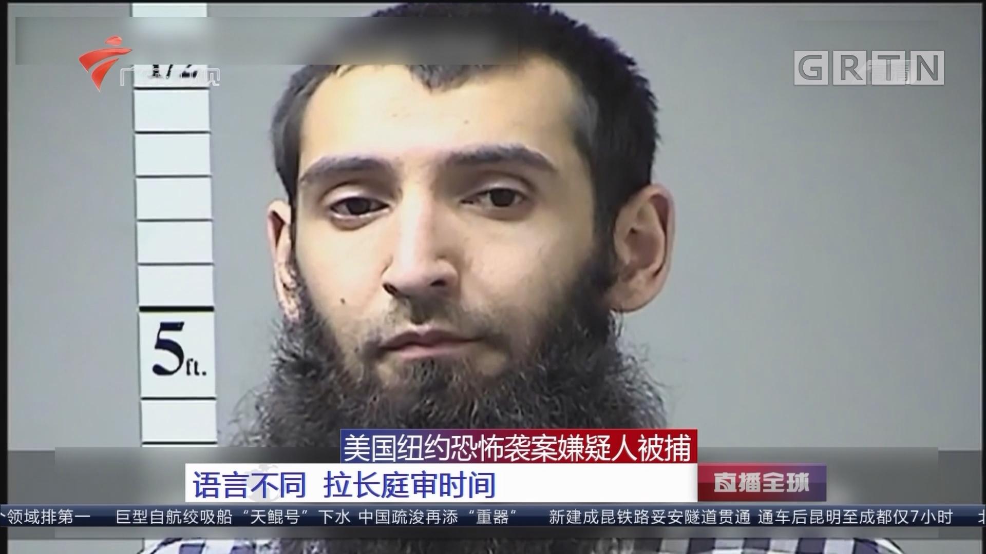 美国纽约恐怖袭案嫌疑人被捕:以恐怖主义罪名被起诉