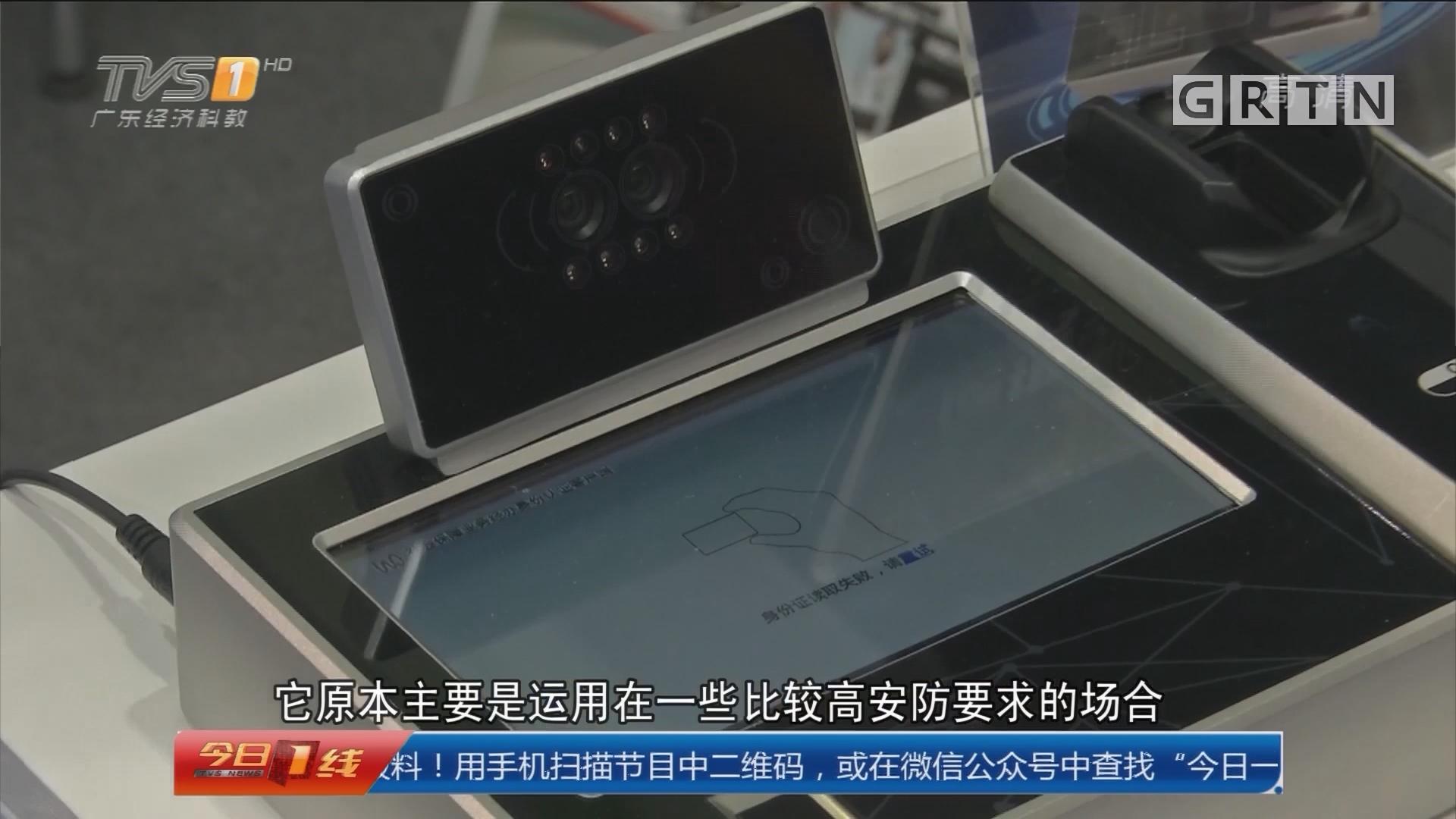 """深圳 记者探路: """"静脉识别""""走进生活"""