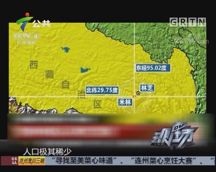 西藏林芝市米林县发生6.9级地震