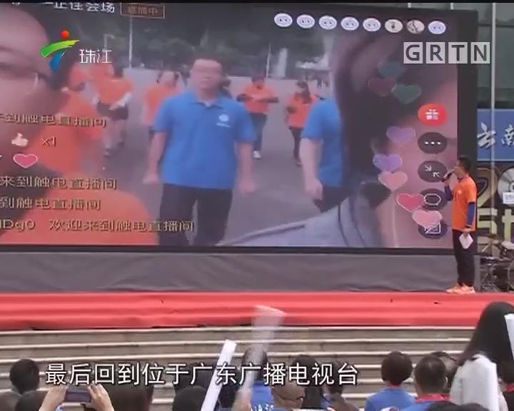 """广东广播电视台扶贫""""荧光""""穿梭花城"""