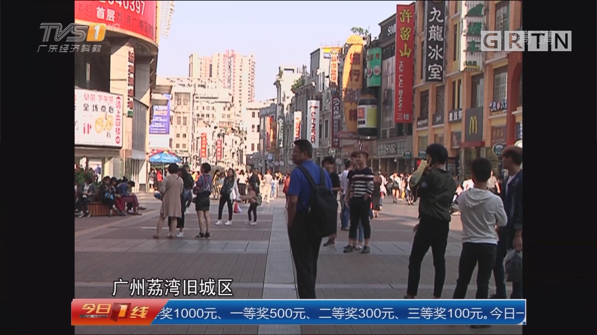 广州荔湾:构建老城步行系统 连接历史文化景点