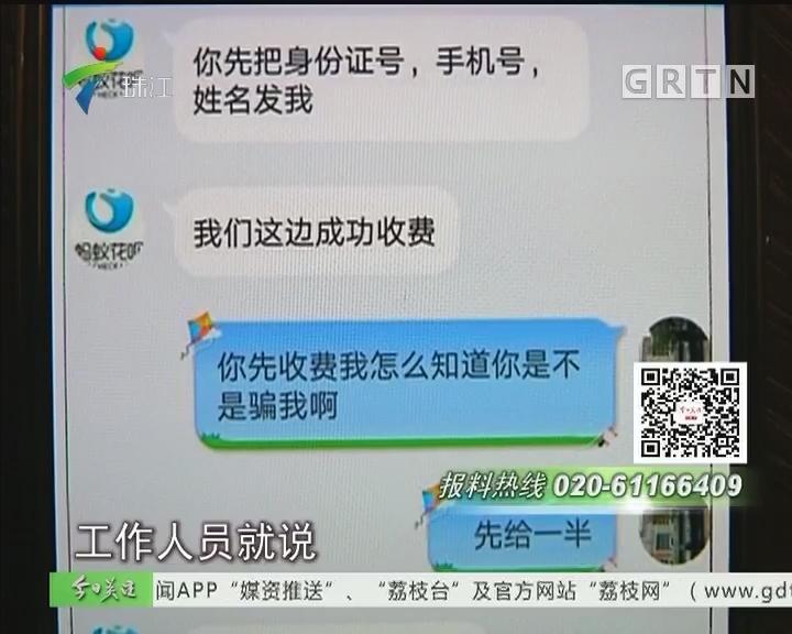 """轻信网友为""""借呗""""提额 大学生被骗走3000元"""