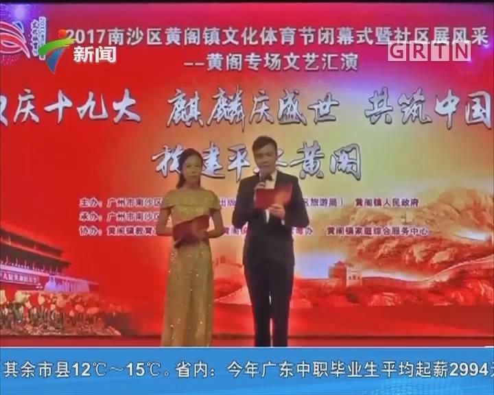 广州:南沙举办构建平安黄阁暨禁毒宣传活动
