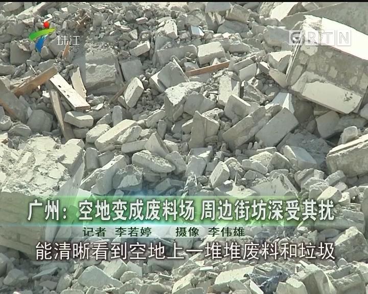 广州:空地变成废料场 周边街坊深受其扰