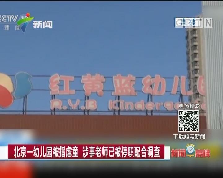 北京一幼儿园被指虐童 涉事老师已被停职配合调查