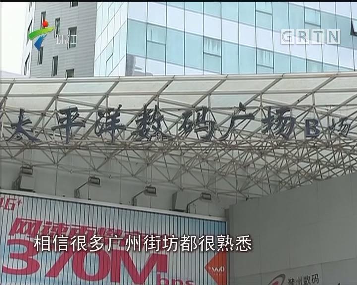 广州:太平洋电脑城二期宣告明年结业