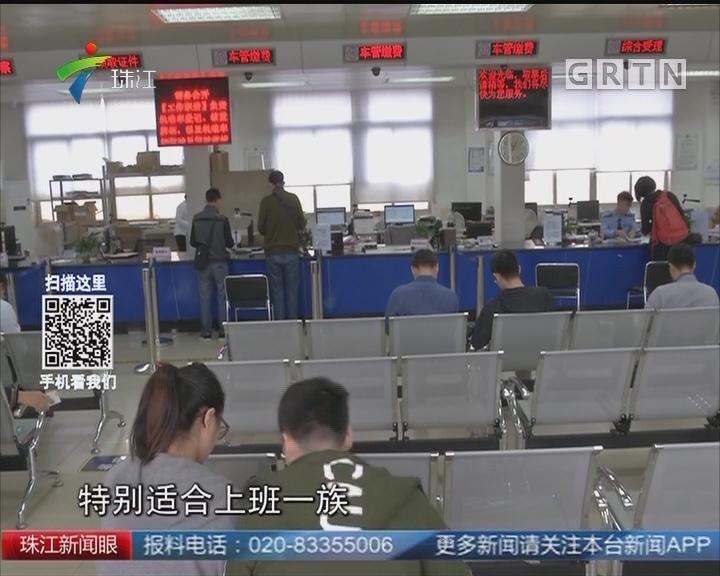 广州:周日可办机动车上牌业务