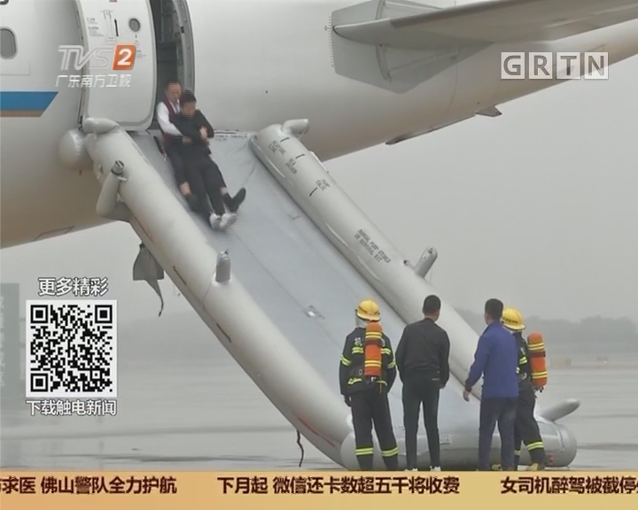 广州白云机场:航空器突发事件应急救援演练