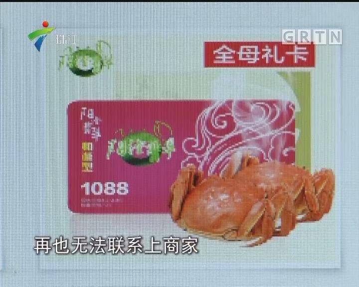 大闸蟹礼品卡无法提货 怎么回事?