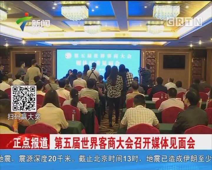 第五届世界客商大会召开媒体见面会