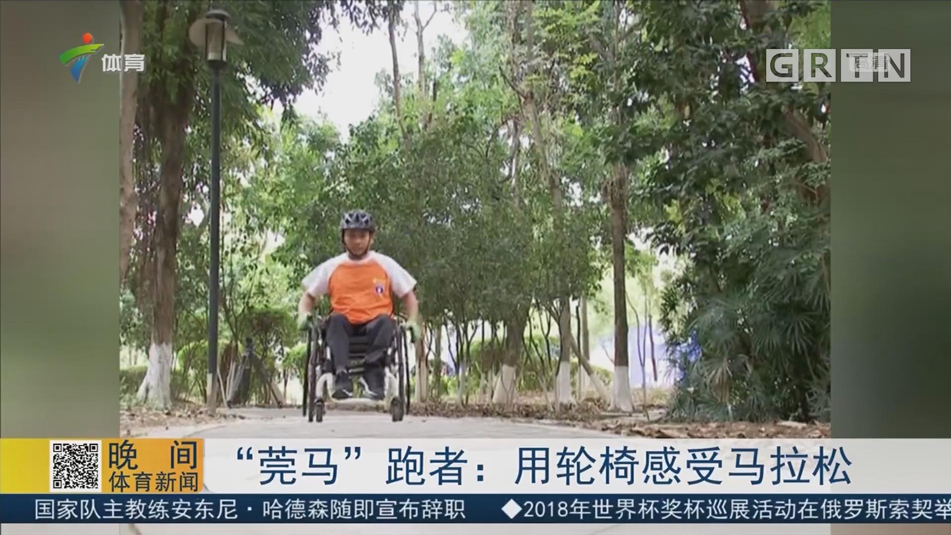 """""""莞马""""跑者:用轮椅感受马拉松"""