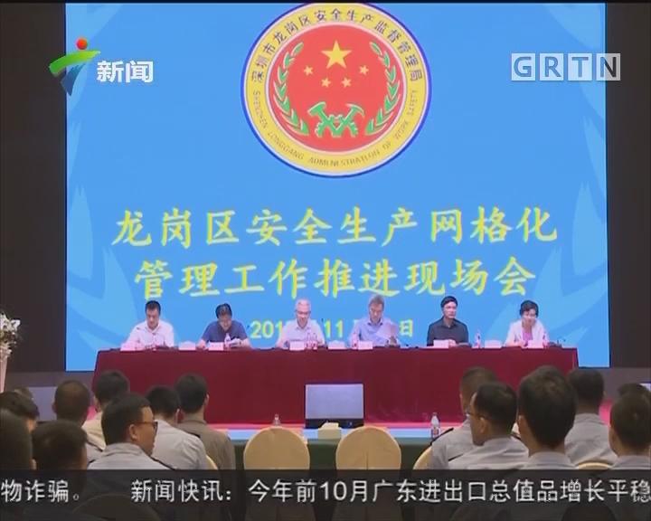 深圳龙岗:两万多家企业纳入安监网格化管理