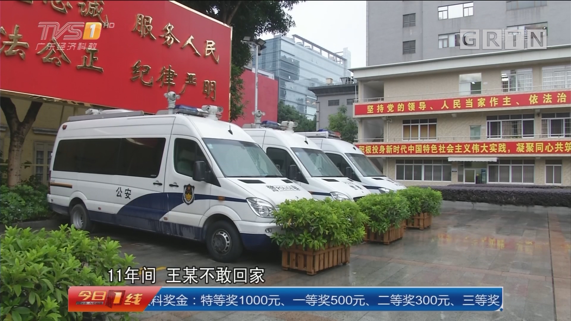 广州:南沙公安侦办首宗命案 11年后终告破