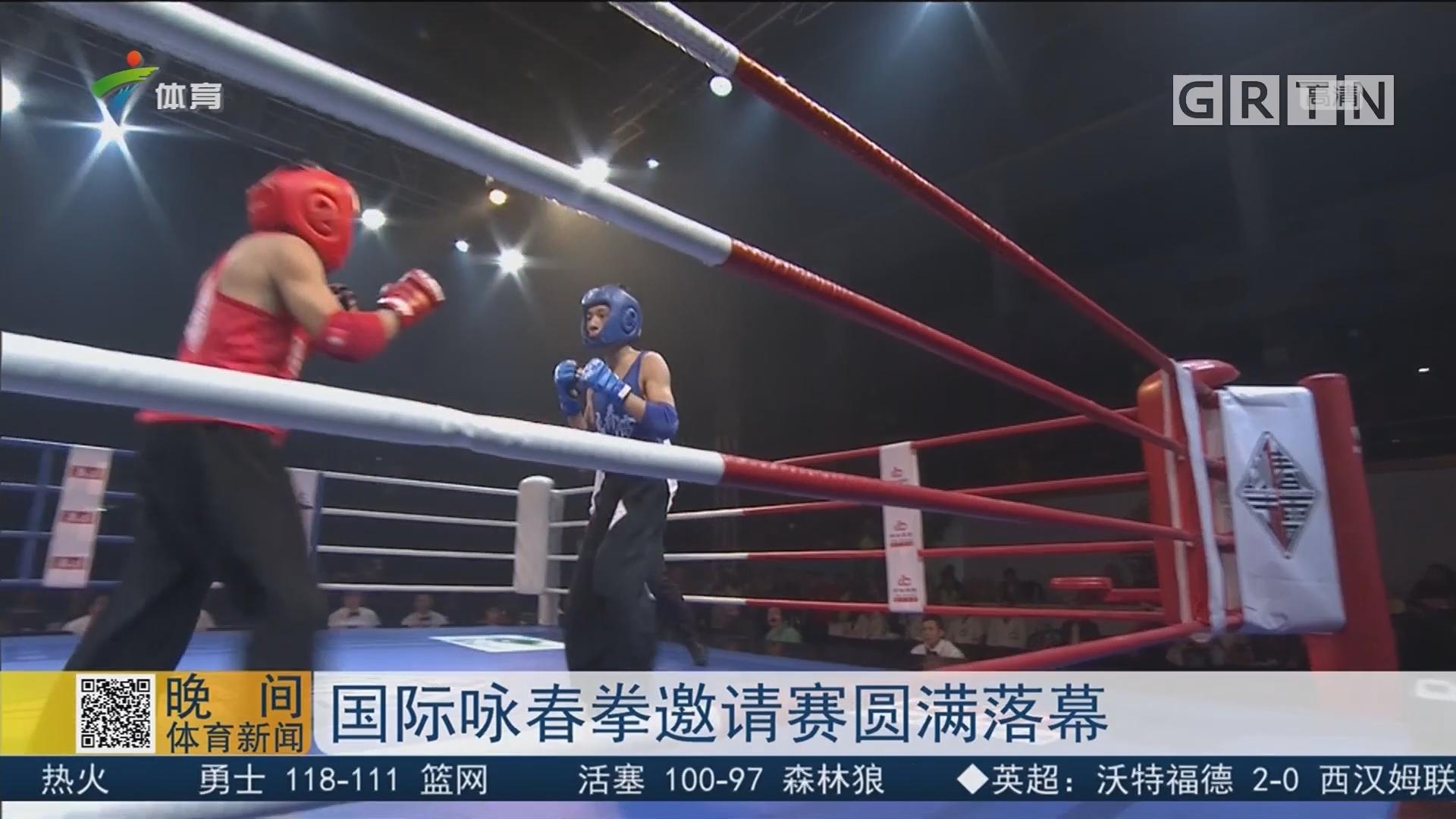 国际咏春拳邀请赛圆满落幕
