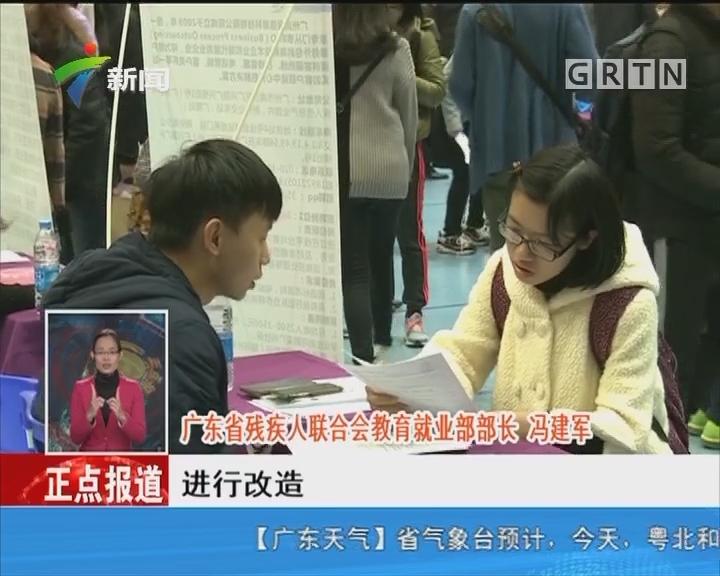 广东举行2018届高校毕业生残疾人招聘专场