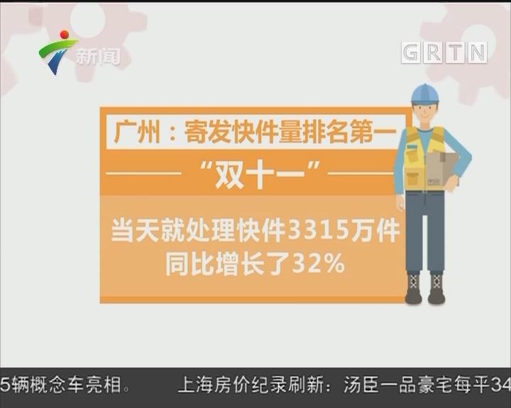 你的快递到了么? 广州签收速度全国第4