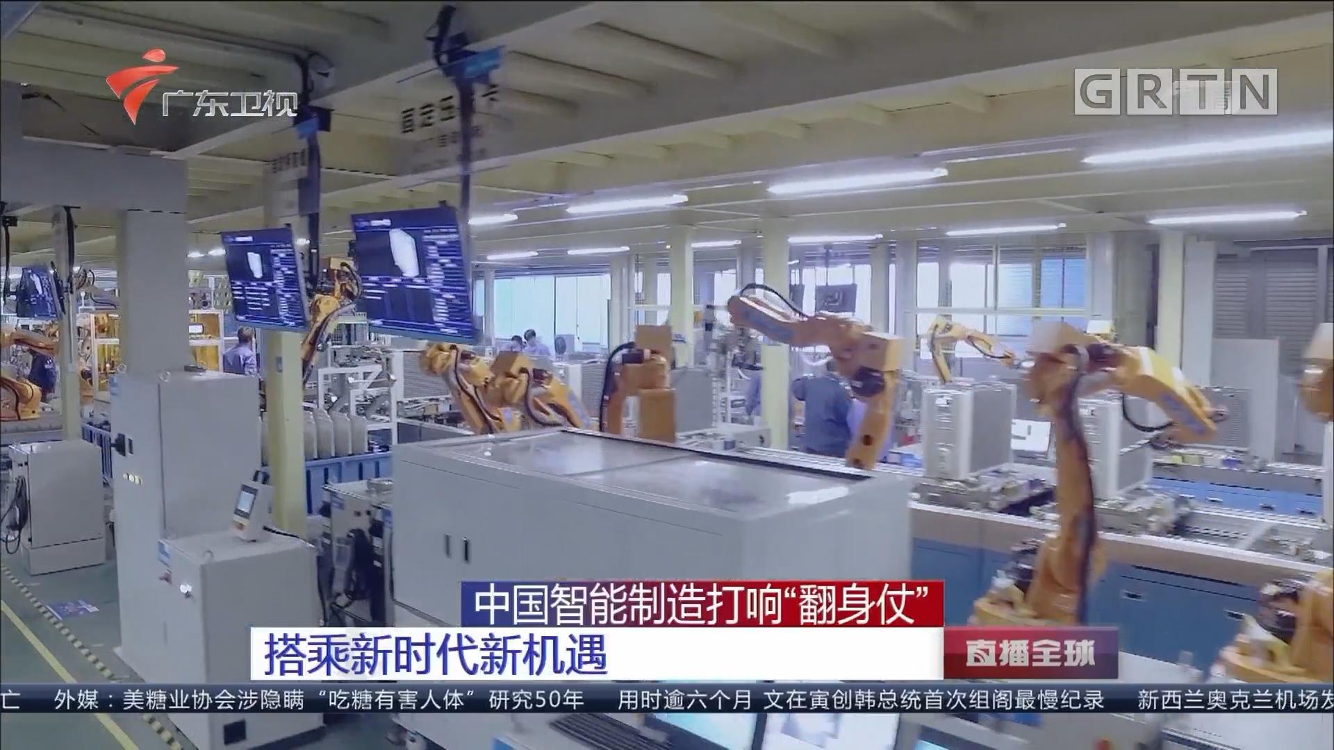 """中国智能制造打响""""翻身仗"""" 搭乘新时代新机遇"""