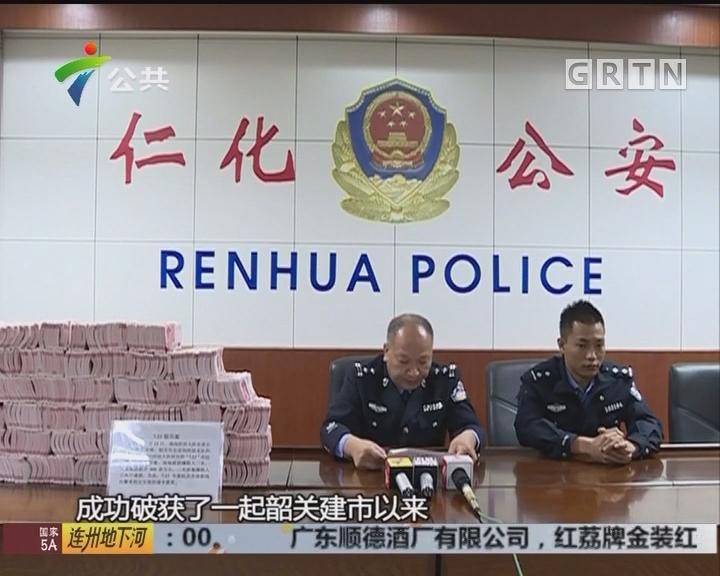 韶关:警方破获特大假币案 涉及假币达400万元