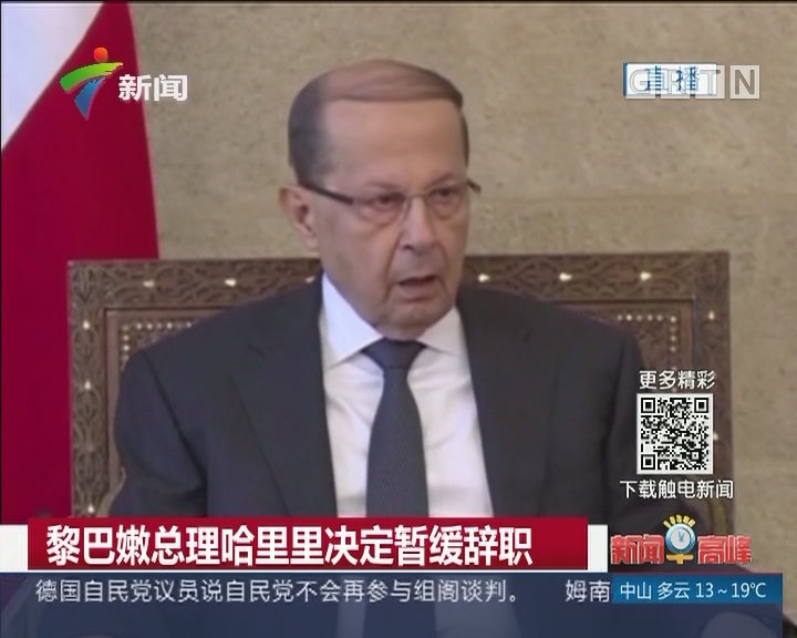 黎巴嫩总理哈里里决定暂缓辞职
