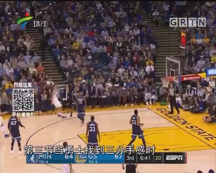 NBA:杜兰特缺阵 勇士主场大胜森林狼