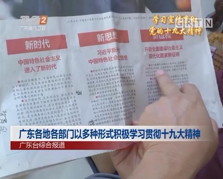 广东各地各部门以多种形式积极学习贯彻十九大精神