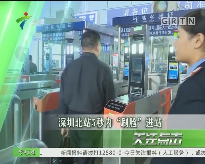 """深圳北站5秒内""""刷脸""""进站"""