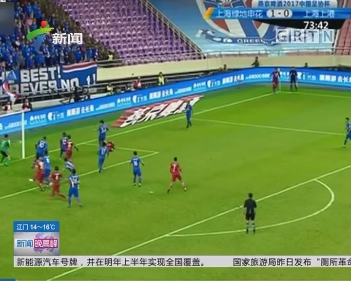 足协杯:上海申花1球小胜上海上港
