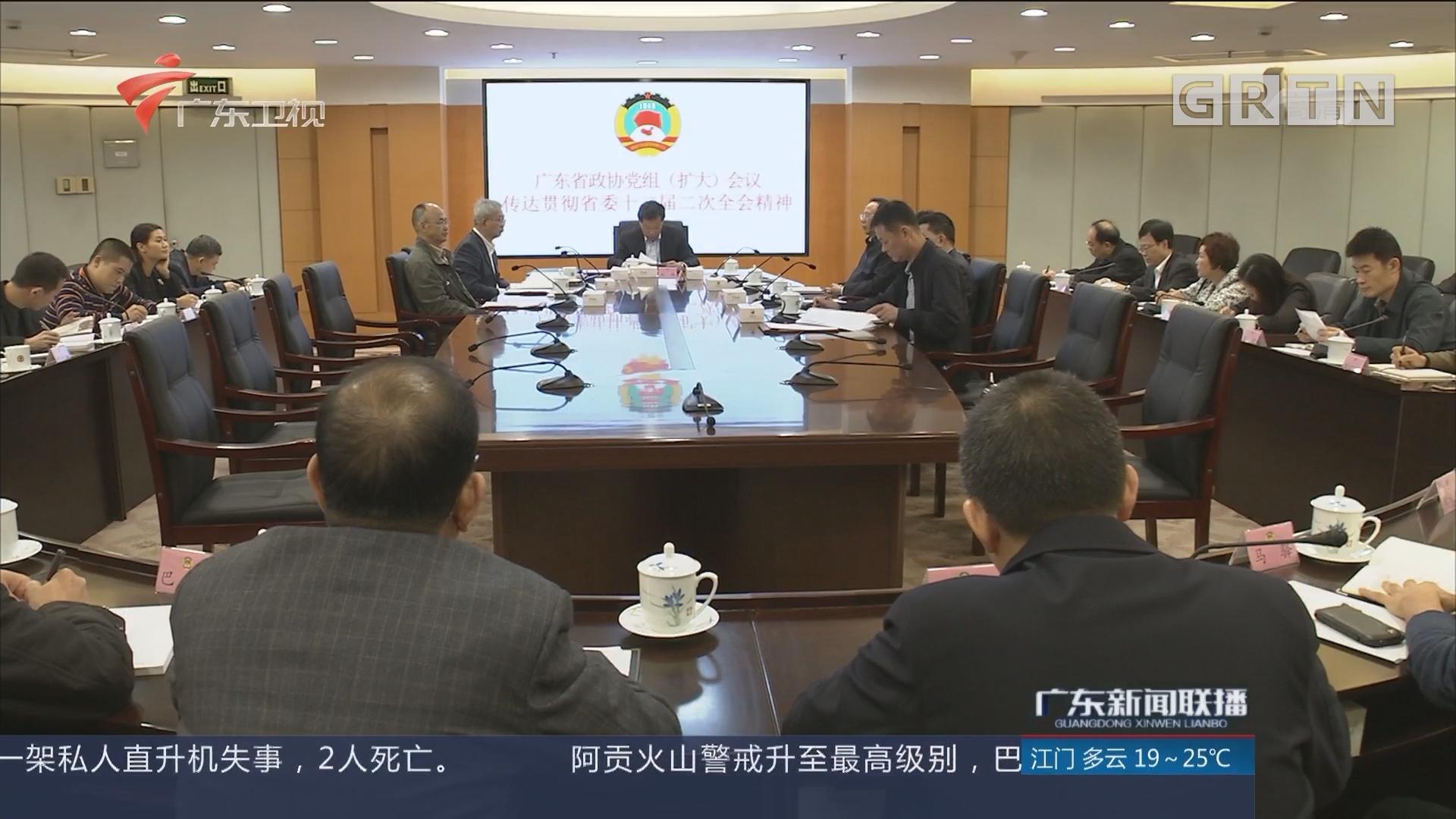 省政协召开党组扩大会议 传达贯彻省委十二届二次全会精神