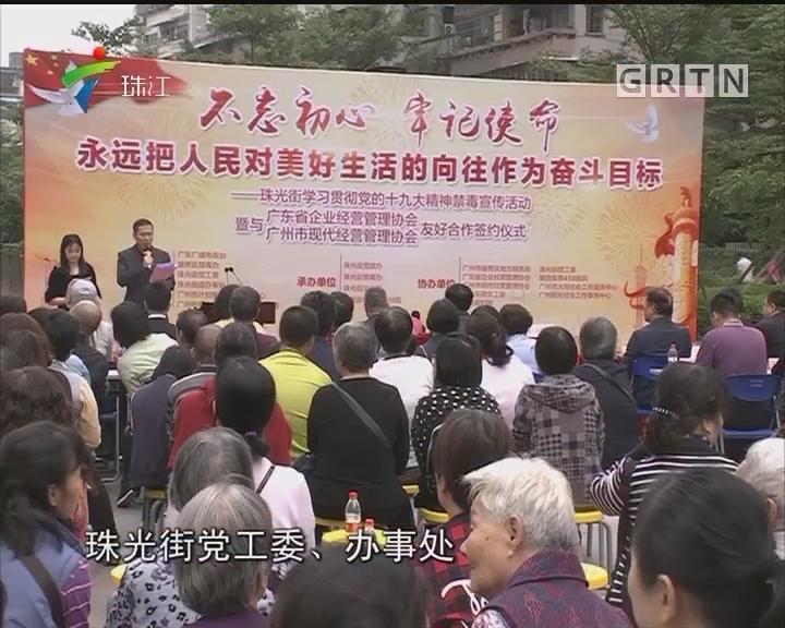 广州珠光街学习贯彻党的十九大精神禁毒宣传活动