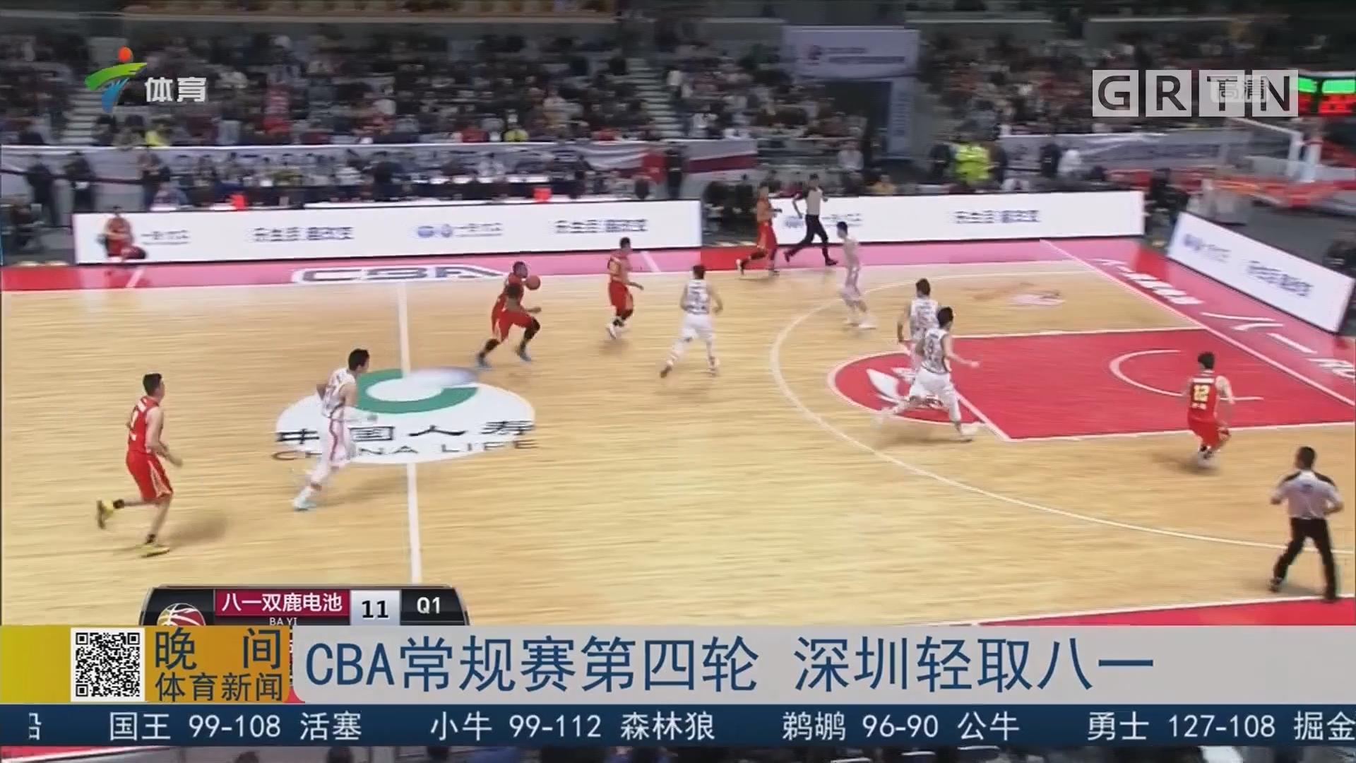 CBA常规赛第四轮 深圳轻取八一
